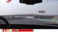 江西:高速公路调整限速标准 超速10%以下不罚款 150627