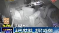 安徽 盗手机嫌太便宜 想敲诈当场被捉150627在线大搜索