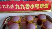 紫薯蒸蛋糕视频展示 《2》