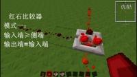【ヤ宅乐ら】Minecraft我的世界教程——红石比较器