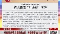 """上海邮政牵手北美移动电商 跨境物流""""Wish邮""""落沪 150629"""