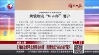 """解放日报:上海邮政牵手北美移动电商  跨境物流""""Wish邮""""落沪 看东方 150629"""
