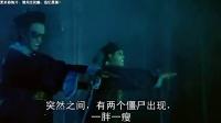 视频: 猛鬼出千_标清