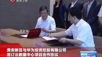 贵安新区与华为投资控股有限公司签订云数据 150629