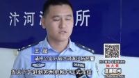 视频: 宿州警方时空:利用QQ号码 诱骗会计汇款