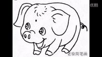 猪简笔画图片大全(视频版)老徐出品(28)