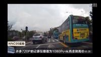 视频: 日照东昇科技WNC95白天实拍视频万年船记录仪日照总代理