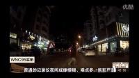 万年船行车记录仪WNC95夜晚市区街区实拍视频日照东昇科技总代理