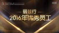 2016AE颁奖典礼模板 猴年企业公司年会颁奖晚会开场视频片头模板 深圳活动晚会摄像