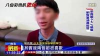 中天新闻》5月摘国际首奖 刘致苇设计师梦碎