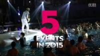 2015华克山庄比基尼泳池派对