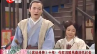 《武林外传》十年!倪虹洁喻恩泰回忆过去 SMG新娱乐在线 20150702