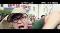 岳云鹏、热狗《五环之歌》MV
