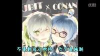 【300訂閱特別回饋】JBit & Conan - 如果的事 Ru guo de shi 《范范&張韶涵》 Cover