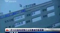 1月10日起电话预订火车票实行实名制
