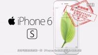 苹果6s设计大曝光 玫瑰金 立体投影 配置全面升级