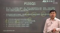 2016管理类联考辅导-系统-杨武金逻辑25-抽象概括1