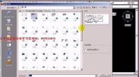 0001.网-CAD2014第1课-0005