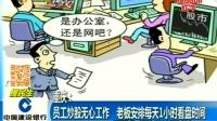 重庆:员工炒股无心工作 老板安排每天1小时看盘时间在线大搜索