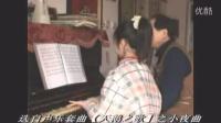 陈子国儒钢琴指导的钢琴课  舒伯特小夜曲