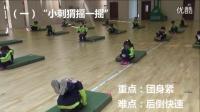 小学体育微课视频-三年级《后滚翻》微课堂视频