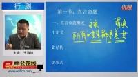 2015事业单位系统通讲班-行测-王海旭