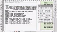 智承大课堂InDesignCS6视频教程1把软件学精学透课时33  正确设置段落的对齐方式