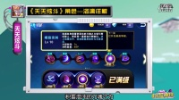 《TGA手游超神班》第33期 天天炫斗新角色洛漓详解