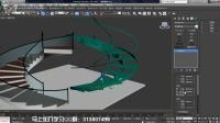 3dmax旋转楼梯模型制作-艾巴优室内设计视频教程