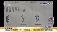 """江苏南京:""""甲骨文""""实为象形文字 上海早晨 150709"""