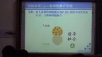 高一生物《细胞膜的流动镶嵌模型》教学视频-韦琳琳-2014年中南六省(区)生物教学研讨会