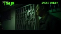 《午夜43路》预告 - 7yg.net
