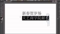 【课程分享】淘宝美工ps之3D立体字与礼花绽放海报(一)
