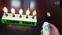 蜡烛灯专用调光调色温控制板、水晶灯调光控制模块、2.4G触摸遥控器控制