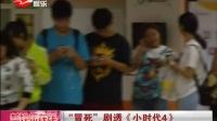 """""""冒死""""剧透《小时代4》 SMG新娱乐在线 20150709"""