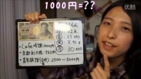 日本物价-去日本要多少钱呢