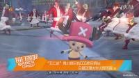 """""""五仁叔""""携小婷玩转CCG索尼展台 众多动漫大作火爆袭来"""