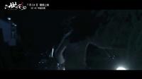 《通灵之六世古宅》终极版预告 徐娇疯魔遁入轮回