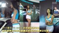 auto show2015北京国际车展乐天堂眼睛会放电的长腿美女车模