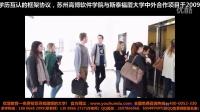 苏州高博学院国际学院预科统招招生火热报名中(最新版)