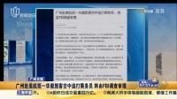 广州日报:广州赴美航班一华裔旅客空中追打乘务员  将由FBI调查审理  上海早晨 150714
