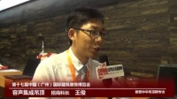 视频: 容声集成吊顶-招商科长 王俊-2015建博会-中华吊顶网-0714