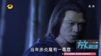 花千骨 第二十三集 高清 20150713