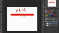 [PS]Photoshop教程PS学习PS基础PS合成ps下载PS磨皮PS转手绘PS视频教程.画笔工具