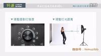 03 网店拍摄布光指南—淘宝摄影入门课程系列_超清