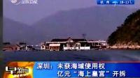 深圳未获海域使用权亿元海上皇宫开拆 100514 早新闻