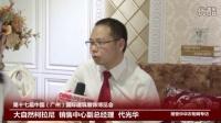 大自然柯拉尼-副总经理-代光华-2015建博会-中华衣柜网-0715