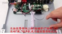 英码F型视频报警主机-清除防区及遥控器操作