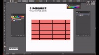 [Ai]AI教程色板上吸管illustrator视频教程