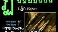 泰语字母表发音及中文对照